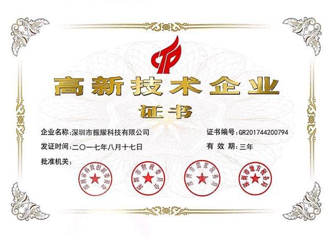 振耀智能储物柜高新技术企业证书