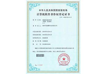 振耀便捷投递柜软件著作登记证书