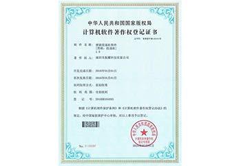 振耀耀生活APP软件著作登记证书
