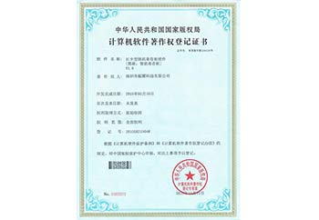 振耀智能寄存柜软件著作登记证书