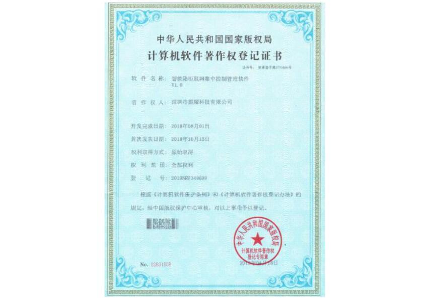 振耀科技智能箱柜联网集中控制管理软件著作权证书
