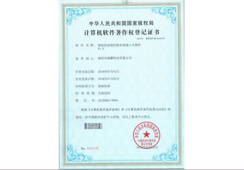 振耀科技智能信报箱控制系统嵌入式软件著作权登记证书