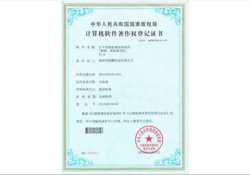 振耀科技IC卡型随机寄存柜软件著作权登记证书