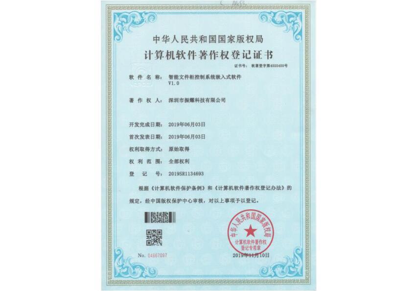振耀科技智能文件柜控制系统嵌入式软件著作权登记证书