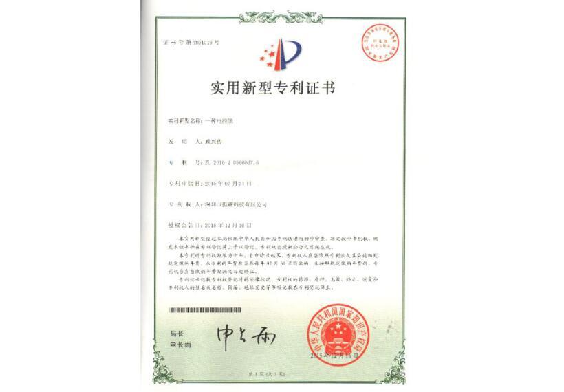 振耀科技一种电控锁实用新型专利证书