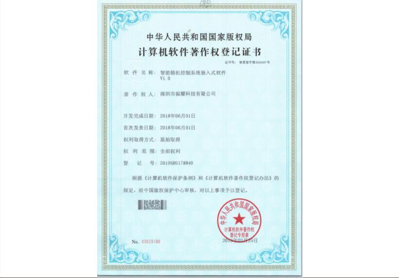振耀科技智能箱柜控制系统嵌入式软件著作权登记证书