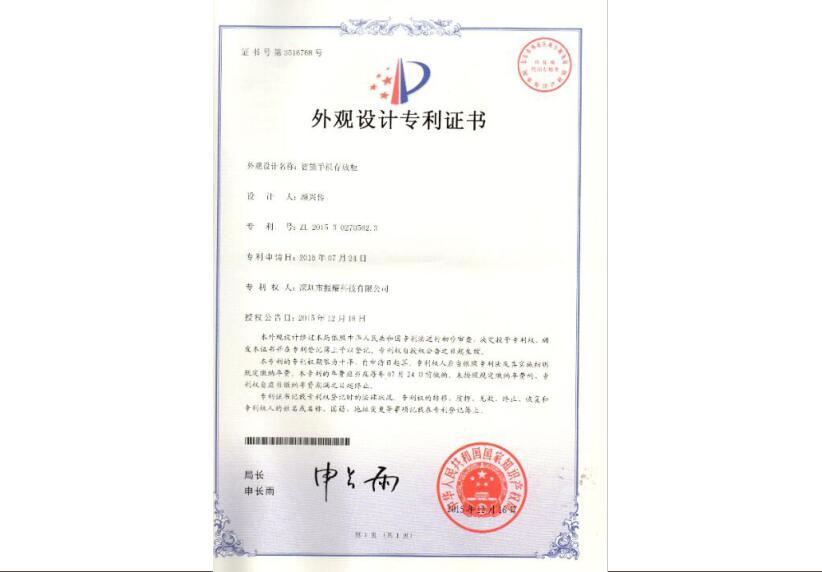 振耀科技智能手机存放柜外观设计专利证书