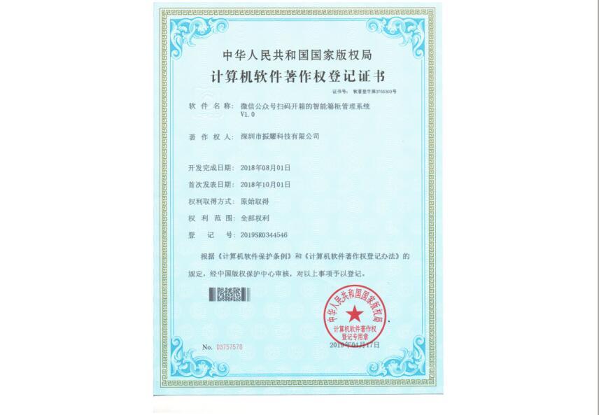 振耀科技微信公众号扫码开箱的智能箱柜管理系统软件著作权登记证书