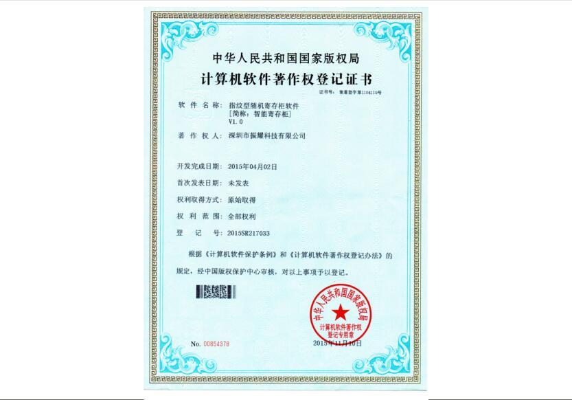 振耀科技指纹型随机寄存柜软件著作权登记证书