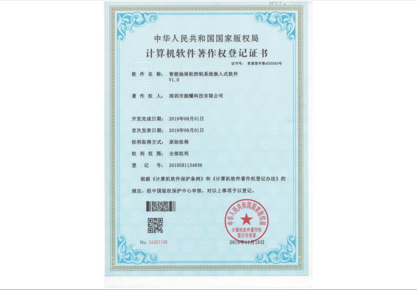振耀科技智能抽屉柜控制系统嵌入式软件著作权登记证书