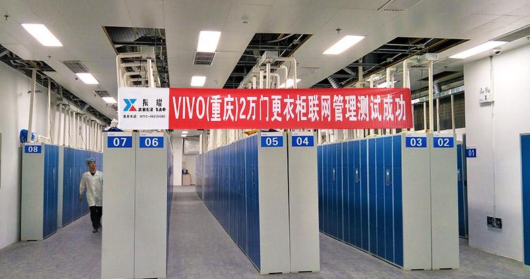 VIVO重庆生产基地更衣柜
