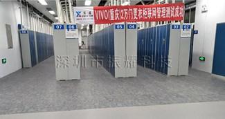 重庆vivo员工鞋柜合作项目案例
