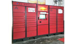 振耀智能信包箱控制系统、智能邮包箱、智能包裹箱控制系统